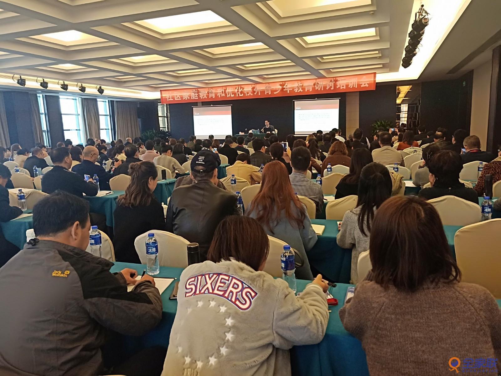 """""""社区家庭教育和优化校外青少年教育""""研讨培训会在南昌举行"""