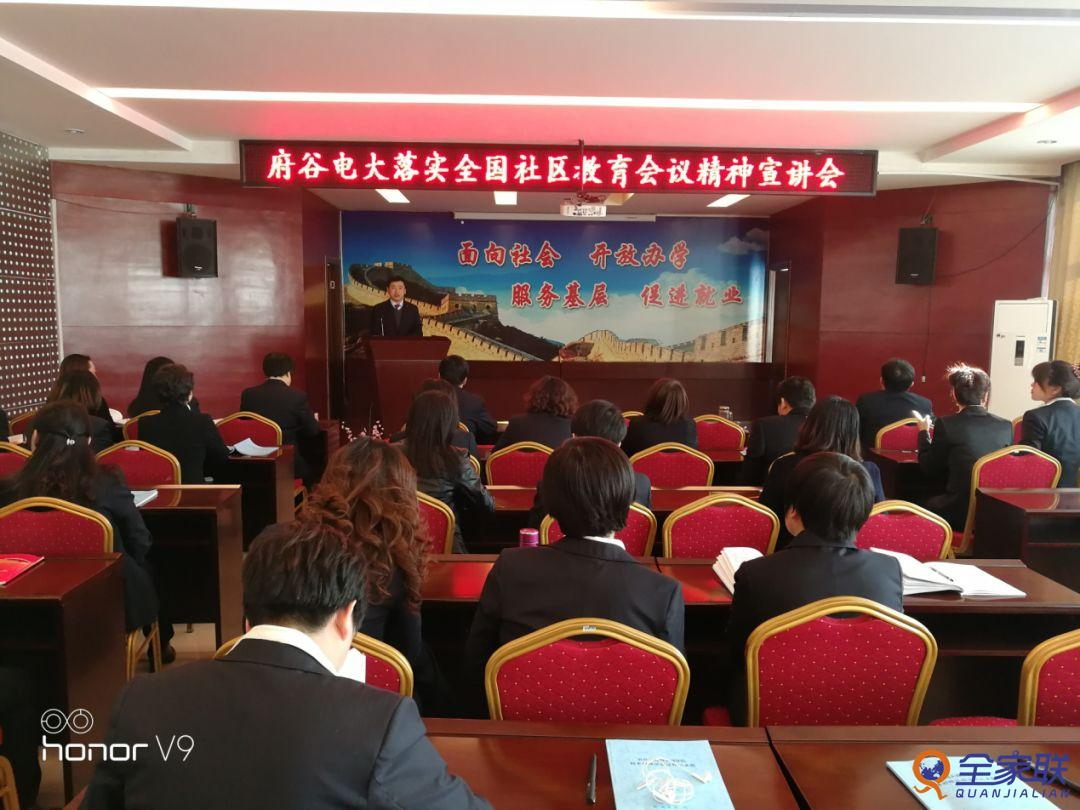 府谷电大召开落实全国社区教育会议精神宣讲会